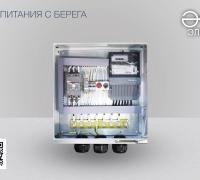 elcom-shit-upravleniya-s-berega-04
