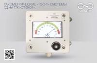 elcom-tachometr-01