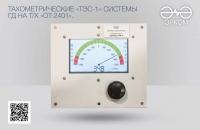 elcom-tachometr-02
