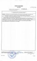 certifikate-02-2
